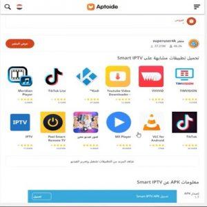 مميزات برنامج aptoide لتحميل التطبيقات المدفوعة مجانا