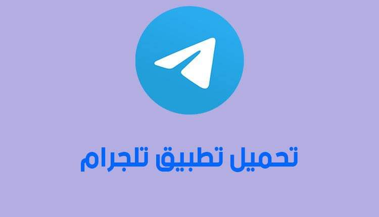 Download Telegram 2021تحميل تطبيق تلجرام