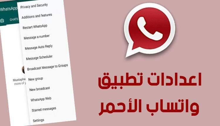 Download WhatsApp Plus Red APK 2021واتساب الاحمر