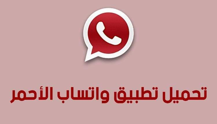 Download WhatsApp Plus Red APK 2021