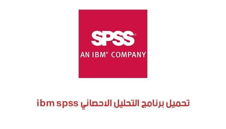 برنامج التحليل ibm spss الاحصائي