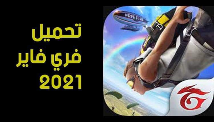 تحميل فري فاير 2021 APK
