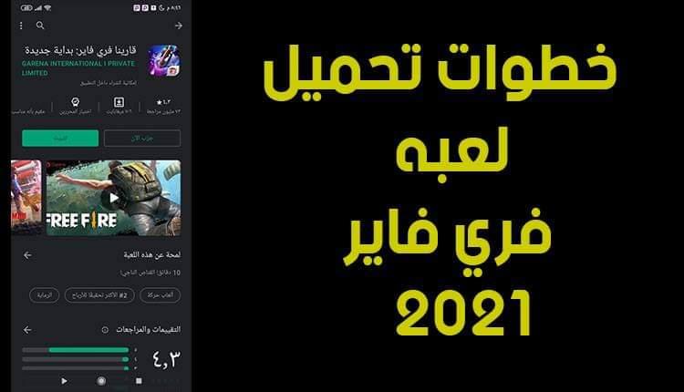 تحميل فري فاير 2021