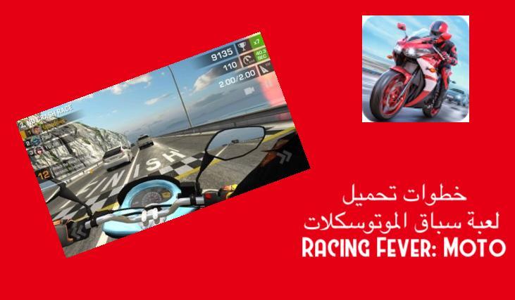 تحميل لعبة سباق الموتسكلات Racing Fever Moto 2022