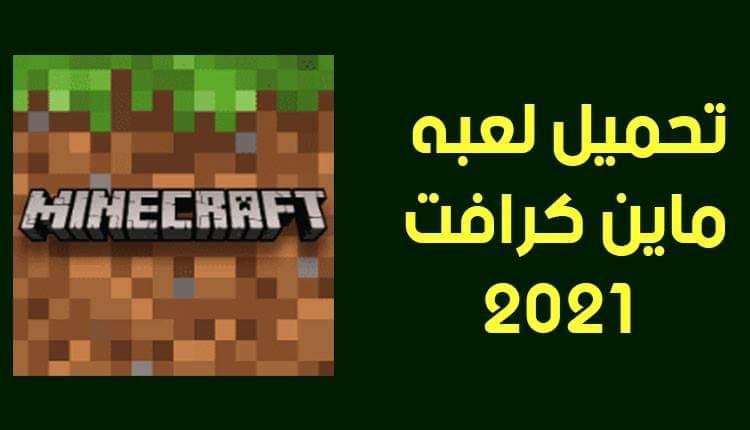 تحميل ماين كرافت 2021