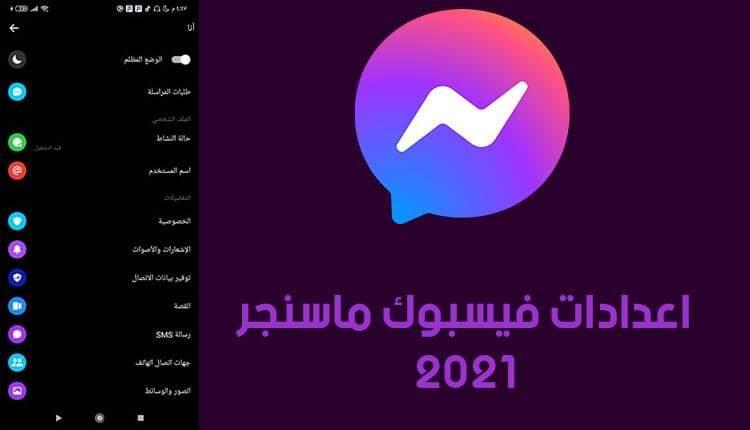 facebook mesenger 2021