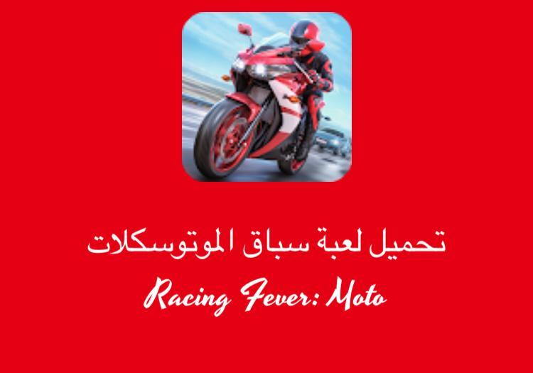 لعبة سباق الموتسكلات Racing Fever Moto
