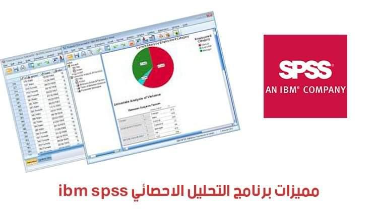 مميزات برنامج التحليل الاحصائي