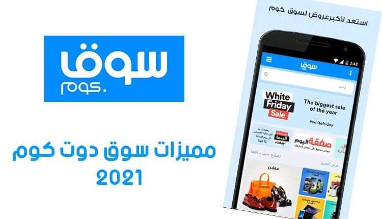 souq com 2022