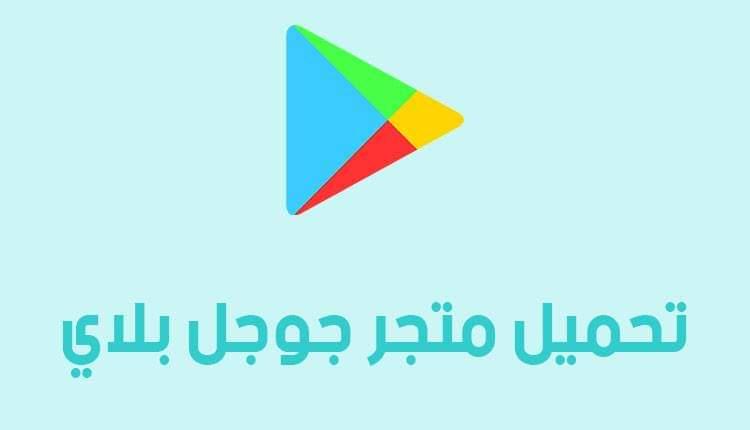 Download Google Play Store APK 2021