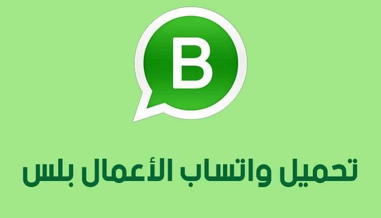 Download WhatsApp Business Plus APK 2021 واتساب الاعمال بلس