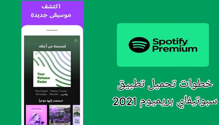 تحميل تطبيق سبوتيفاي 2021