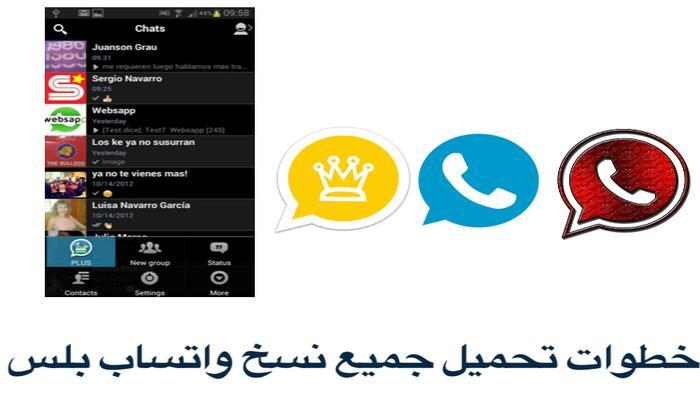 تحميل جميع نسخ WhatsApp Plus 2021
