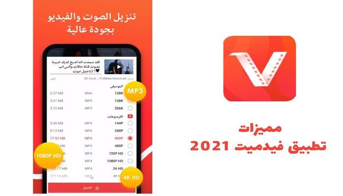 مميزات تطبيق VidMate