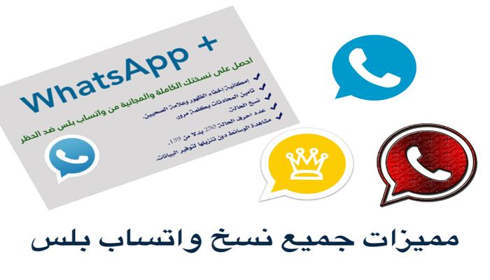 مميزات جميع نسخ WhatsApp Plus APK