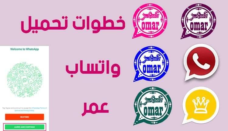 تنزيل واتساب عمر