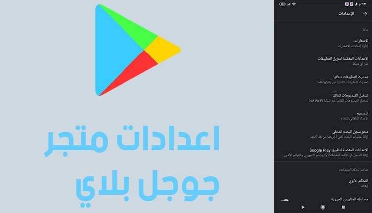 تنزيل Google Play Store