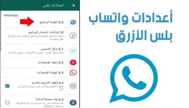 تنزيل WhatsApp Blue
