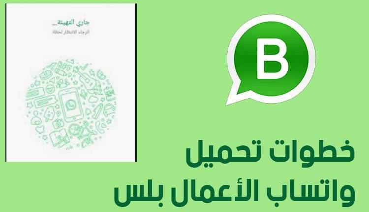 تنزيل WhatsApp Business Plus