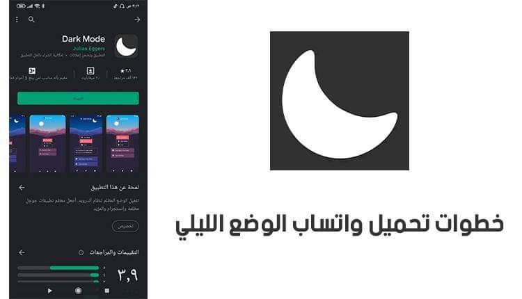 WhatsApp Dark Mode Download