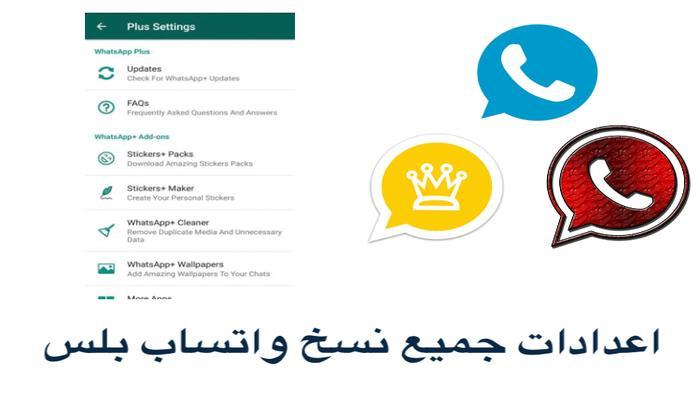 تنزيل WhatsApp Plus