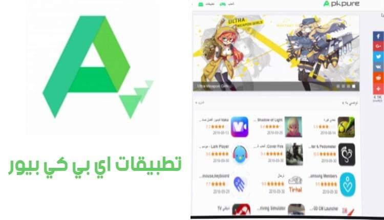 APKPure Market Download