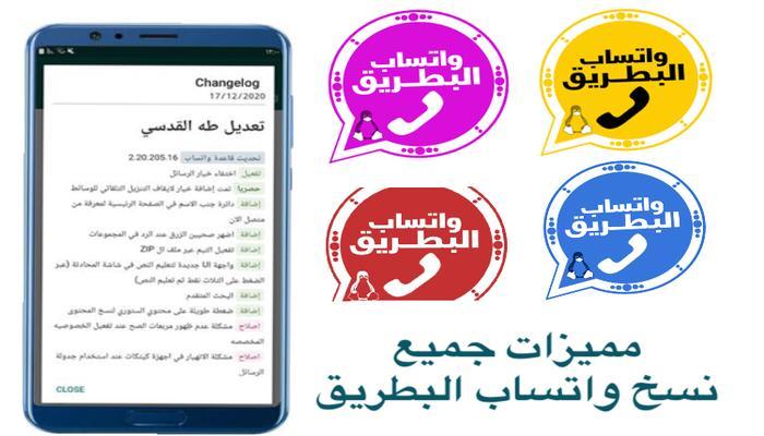 BTWhatsApp Download