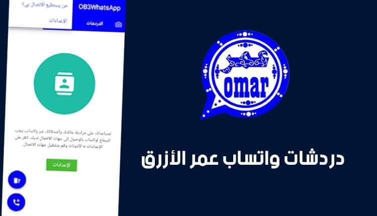 Download OB3WhatsApp