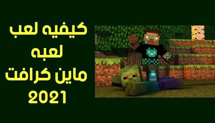 تنزيل Minecraft