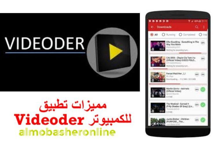 تنزيل برنامج Videoder