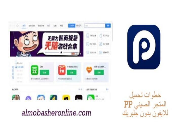pp chinese store 2022